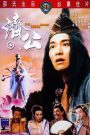 Tế Công (1993) | The Mad Monk (1993)