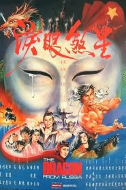 Hồng Trường Phi Long (1990) | The Dragon from Russia (1990)