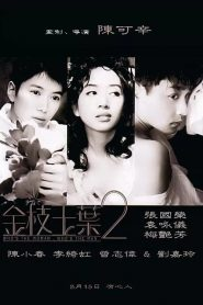Kim Chi Ngọc Diệp 2 (1996) | Who's the Man Who's the Woman (1996)