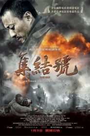 Ranh Giới Sinh Tử (2007) | Assembly (2007)