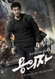 Truy Lùng (2013)   The Suspect (2013)
