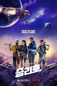 Con Tàu Chiến Thắng (2021) | Space Sweepers (2021)