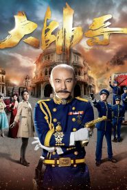 Đại Soái Ca (2018)   The Learning Curve Of A Warlord (2018)