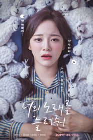 Anh Muốn Nghe Em Hát (2019) | I Wanna Hear Your Song (2019)