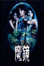 Ma Kiếng (1999)   The Mirror (1999)