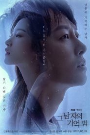 Tìm Em Trong Hồi Ức (2020) | Find Me in Your Memory (2020)